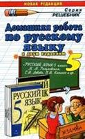 Львова Львов Русский язык 6 Класс Решебник 2009