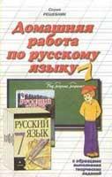 Гдз по Русский язык 7 Класс Баранов 2005